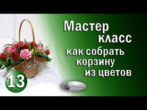 Корзина цветов Гармония -  SarFlowers.ru