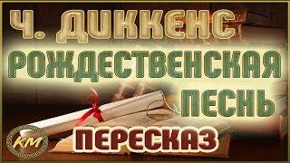 Рождественская ПЕСНЬ. Чарльз Диккенс