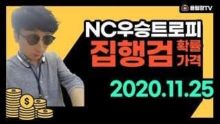 집행검 세레모니 집행검 가격 트로피~? 용팀장TV