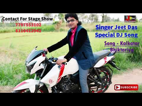 "2018 New Jeet Das Special DJ / Kalkata Dj Song / ""Kalkatar Bhiktariya"""
