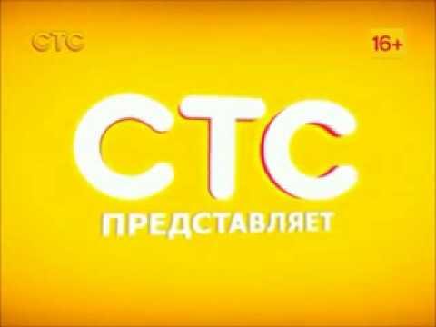 Стс представляет