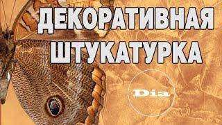Декоративная штукатурка и ее секреты в интерьере(Декоративная штукатурка и ее секреты в интерьере https://www.youtube.com/watch?v=K9Iu5etG3jI Подписывайтесь на канал: http://www.youtu..., 2012-02-28T00:18:26.000Z)