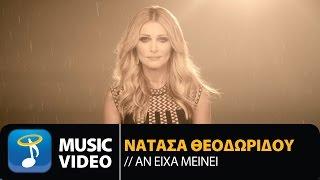 Νατάσα Θεοδωρίδου - Αν είχα Μείνει | Natasa Theodoridou - An Eixa Meinei (Official Music Video HD)