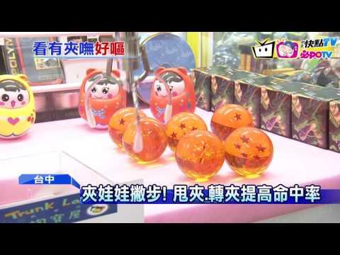 中天新聞CH52產業新聞