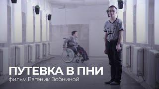 Тюрьма для инвалидов. Признать недееспособным и отправить в интернат можно любого
