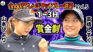 ringolfアレンジマッチプレー対決Vol.5【山本ひよりVS高橋しずく#1】