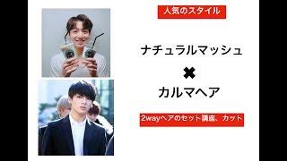 韓国マッシュ ナチュラルカルマヘア thumbnail