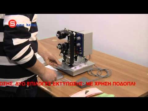 MARKING PRINTER HP-DESKTOP