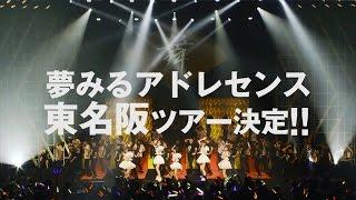 2016年春・東名阪ワンマンツアー開催決定! 5/14(土) 大阪 BIGCAT 5/28(...