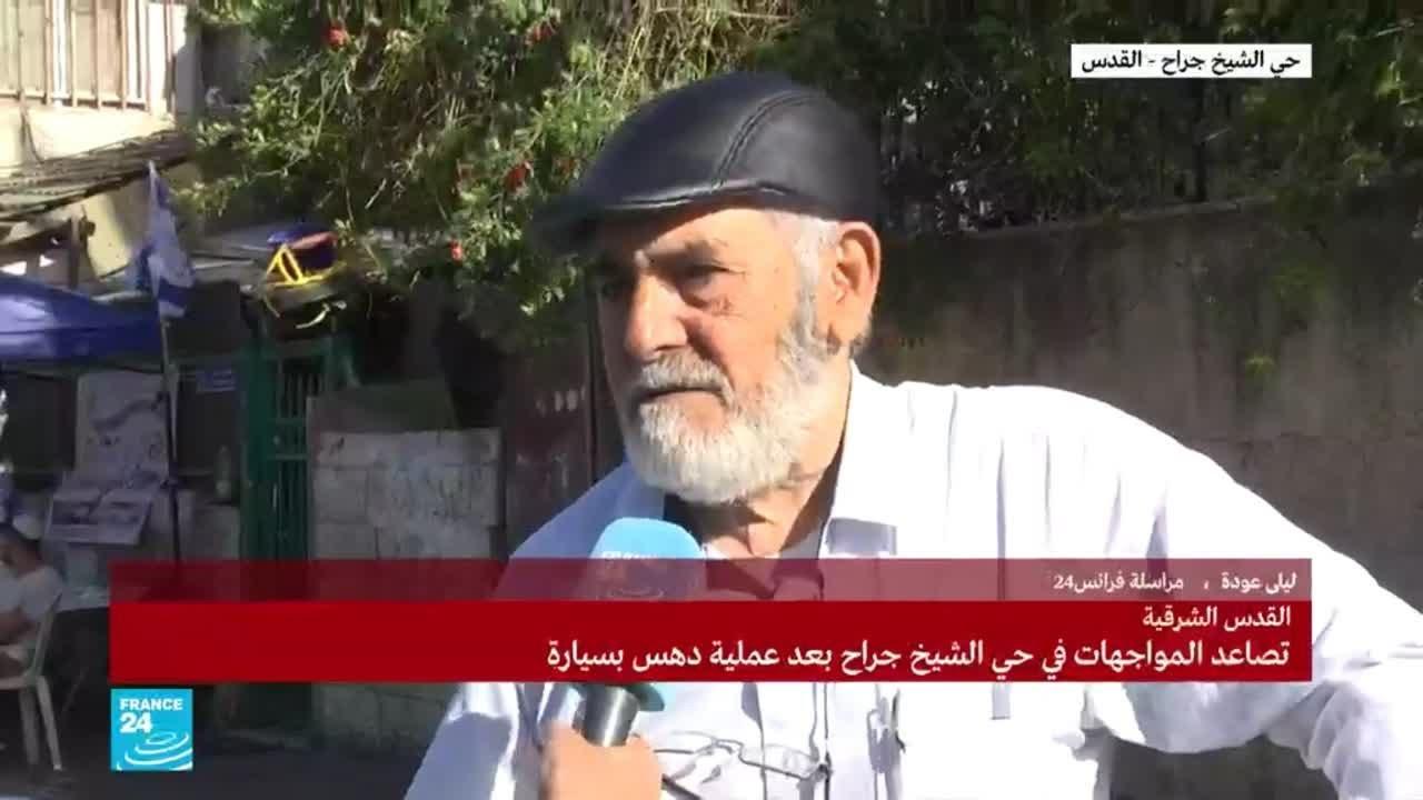 مواطن فلسطيني من حي الشيخ جراح: أصبحنا في سجن حاليا ولكننا باقون صامدون وهذه الأرض أرضنا  - نشر قبل 4 ساعة
