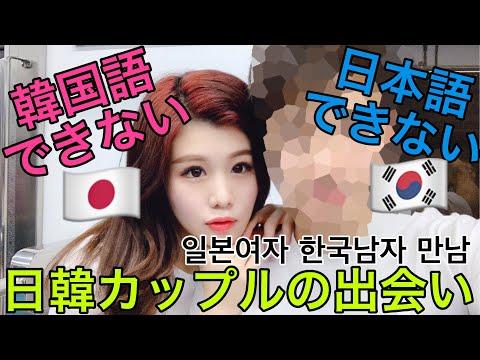 【日韓カップル / 한일커플 】한국어자막 どうやって出会ったの?会話はどうしてたの?어떻게 만났지? 어떻게 이야기했지?