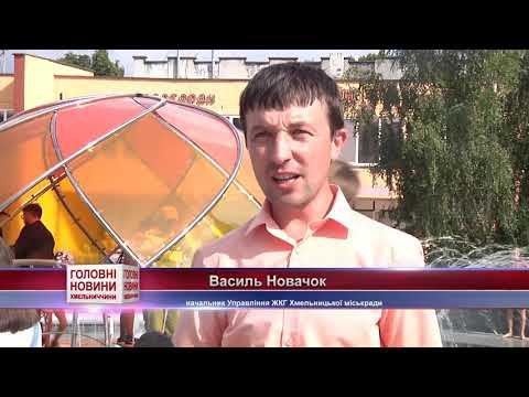 TV7plus: Новий фонтан у Хмельницькому