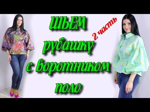 Видео как сшить женскую рубашку