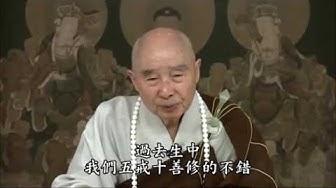 Khai Thị 17: Học Phật trong cõi người là thuận tiện nhất