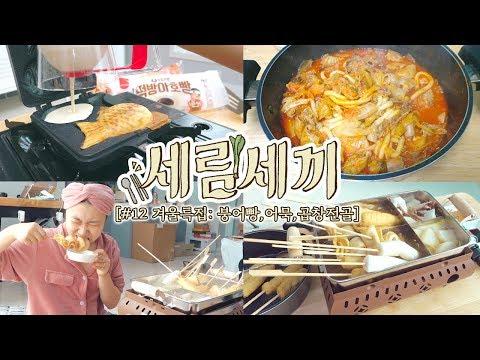 [세림세끼] #12 겨울 음식 특집 : 집에서 만드는 붕어빵, 어묵꼬치, 곱창전골 🍢🥘🐟