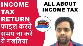 DON'T DO THESE MISTAKES AT THE TIME OF FILING INCOME TAX RETURNS | INCOME TAX RETURN COMMON MISTAKES