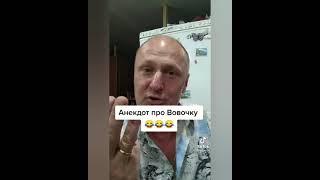 Про Вовочку и трусы Анекдоты от Белова ТИК ТОК SHORTS