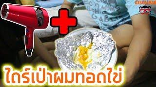 ทอดไข่ด้วยไดร์เป่าผม ง่ายๆ แต่เสือกอร่อยด้วย!!