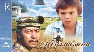 Абдулладжан, или посвящение Стивену Спилбергу (узбекфильм на русском языке) 1991
