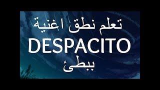 تعلم اغنية ديسباسيتو ببطئ رووعة despacito lyrics luis fonsi