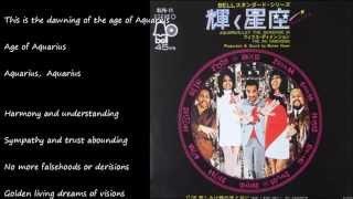 AQUARIUS/Let The Sunshine In (輝く星座) / THE 5th DIMENSION