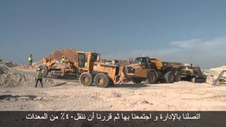 Cat® EMSolutions | Equipment Management Technology UAE Al-Bahar
