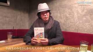 minaで連載が始まり、そしてついに11/20(金)に書籍化された『田辺誠一...