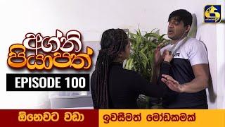 Agni Piyapath Episode 100 || අග්නි පියාපත්  ||  28th December 2020 Thumbnail