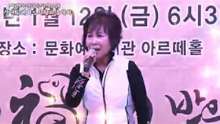 가수송하심/사랑은장난이아니랍니다(사)한국열린음악예술단신년교례회