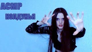 АСМР/ASMR Мистическая ролевая игра/Колдунья Mystical role play/Witch