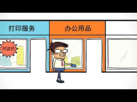 cloudbuy e-procurement in partnership with Visa (Mandarin)
