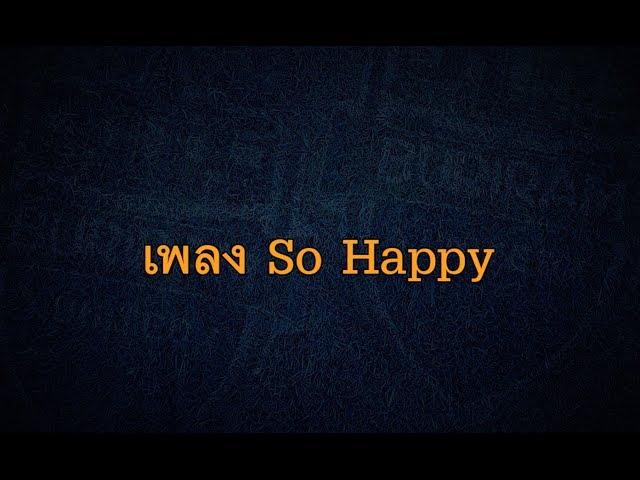 เพลง So Happy Together