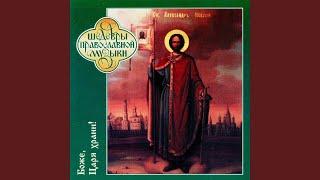 The Male Orthodox Choir God Save The Tsar