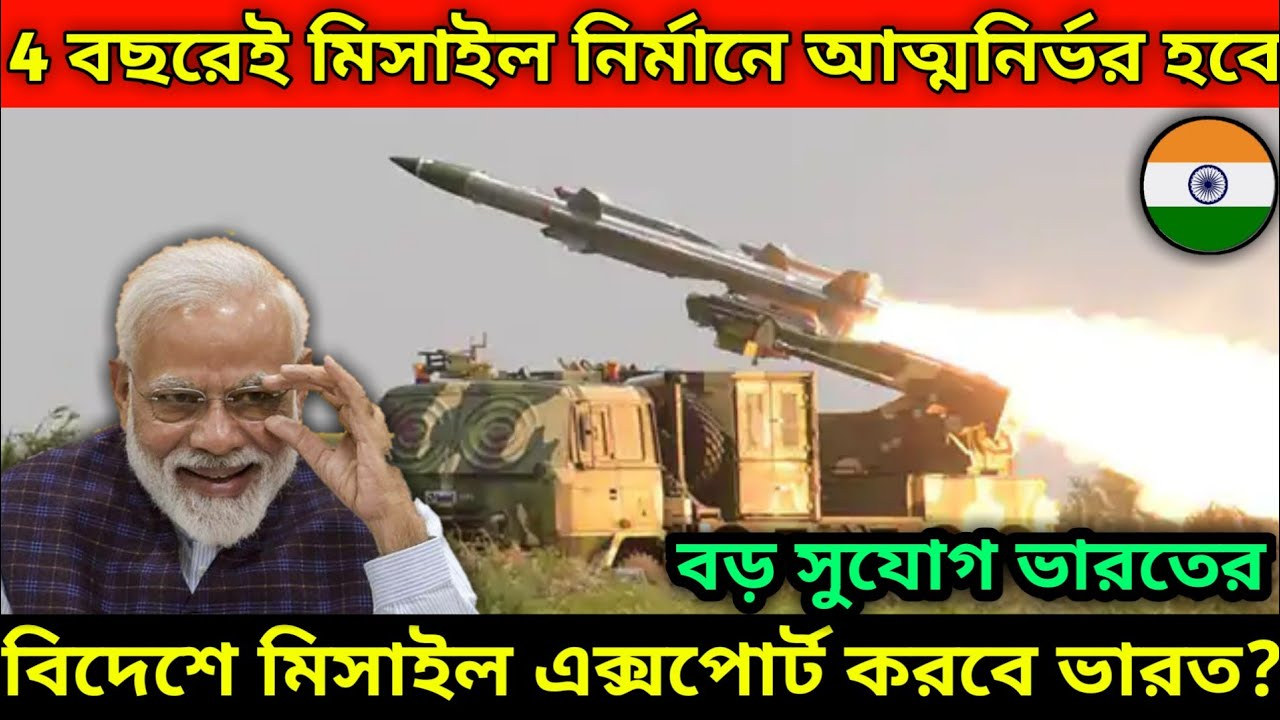 India Will be Aatmanirbhar In Mi$$ile System in 4 Years | Indian Defence News | Astra BVR, Akash ,