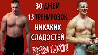 #1 Жиросжигающий Способ: Жжёт Жир и Снижает Вес БЫСТРО (Минус 5 кг за 30 дней)