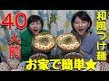 【大食い】お家で簡単に出来る!和風つけ麺40人前!【双子】