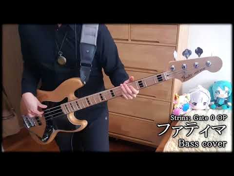 【Steins; Gate 0 OP】「ファティマ 」 Bass cover 【いとうかなこ】