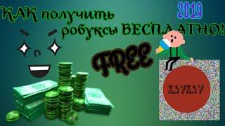 2018Как получить бесплатные робуксы в роблоксе/Free robux!2018