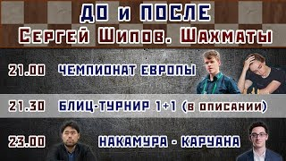 Шахматы ♕ До и после ⏰ 24.03.2019 🎤 Сергей Шипов