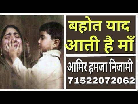 बहोत याद आती है माँ.||Amir hamza Nizami new Naat 2017 maa ki azmat maa shan nirali