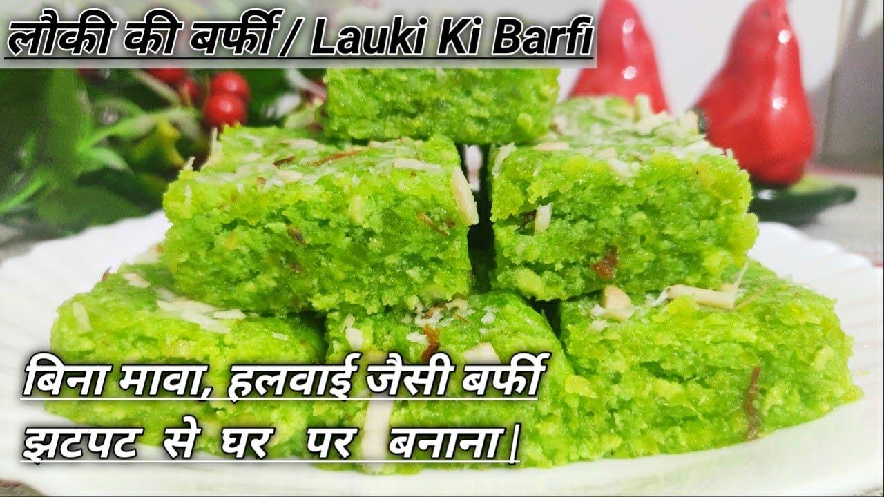 लौकी की बर्फी | Lauki Ki Barfi | बिना मावा, हलवाई जैसी बर्फी झटपट से 15 मिनट में घर पर बनाना |