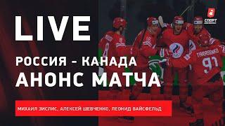 Россия - Канада / четвертьфинал ЧМ / ставить ли Бобровского / Live Зислиса, Шевченко и Вайсфельда