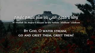 Sabah Fakhri - Fog Elna Khal/El-Bulbul (Iraqi & Syrian Arabic) w/ Translation صباح فخري فوق النا خل