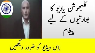 Kulbhushan Yadav Message For Indians in Latest Video