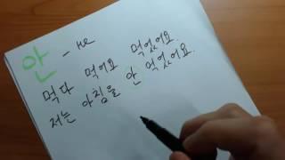 Корейский язык. (мои уроки 17)초급