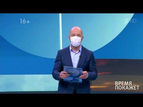 Китайский вирус. Время покажет. Фрагмент выпуска от 28.01.2020