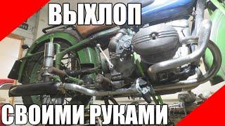 Выхлоп и складные подножки своими руками на Урал Днепр Оппозит мотоцикл