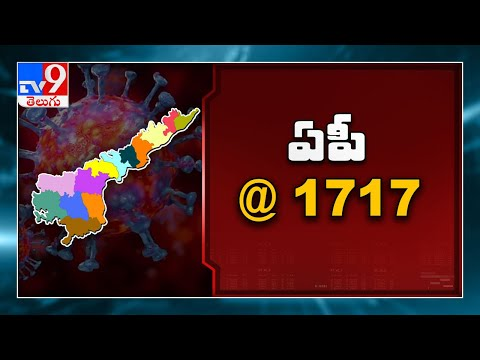 District wise Corona cases in Andhra Pradesh - TV9
