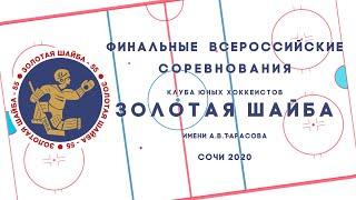 26.02.20 КРАСНЫЕ КРЫЛЬЯ - КРИСТАЛЛ