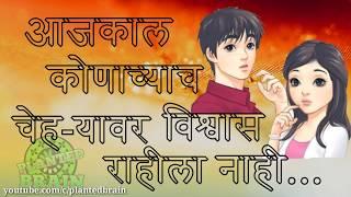 विश्वास 💖New Marathi WhatsApp Status Video 2018 💖